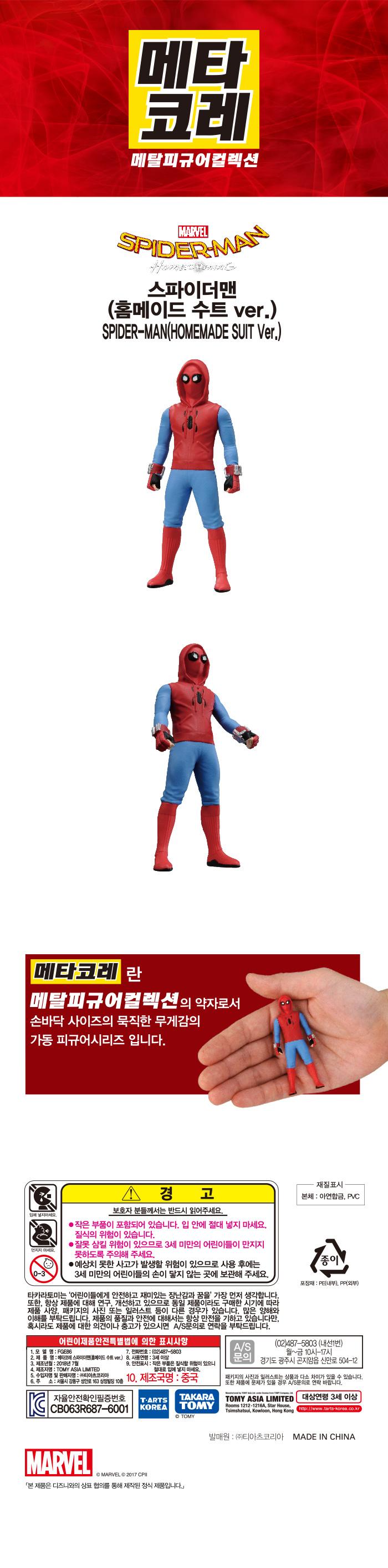 S(homemade-suit).jpg